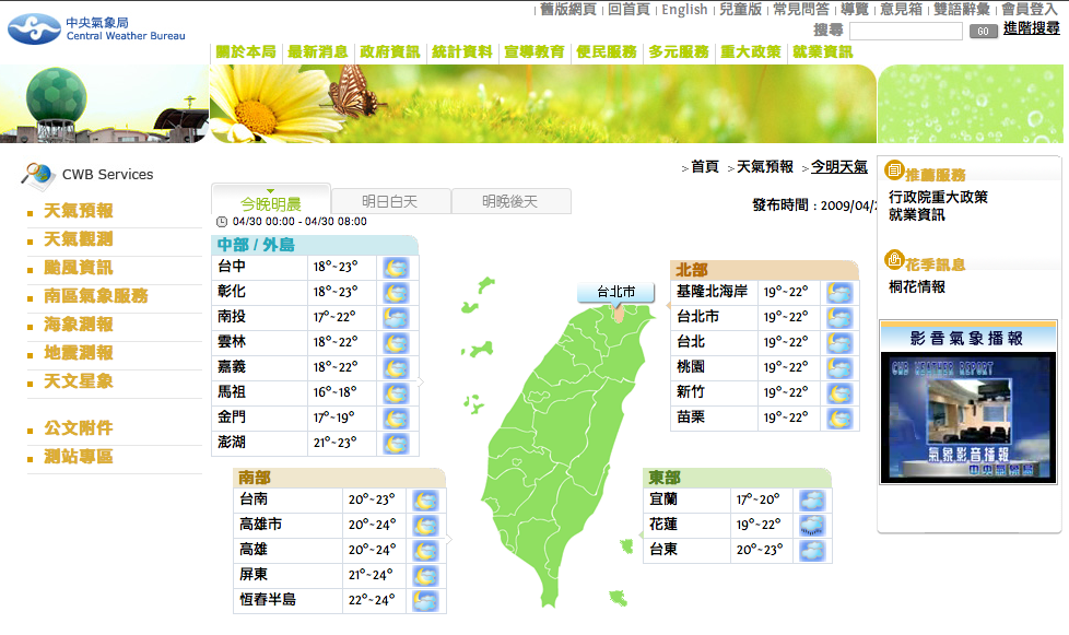 http://gugod.org/2009/04/29/cwb-homepage.png