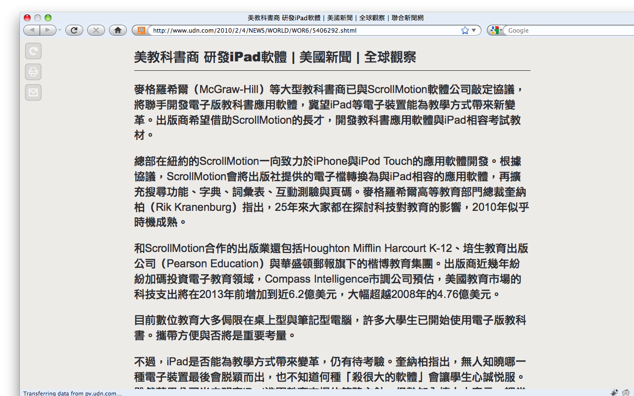 http://gugod.org/2010/02/06/udn-readable.png